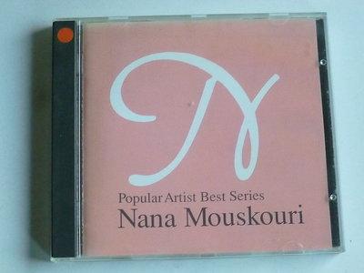 Nana Mouskouri - Popular Artist Best Series
